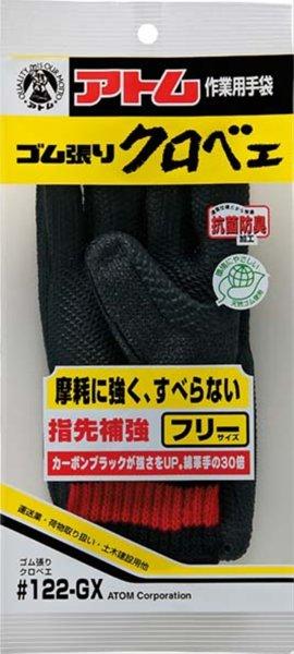 画像1: アトム ゴム張りクロベエ 120双セット (1)