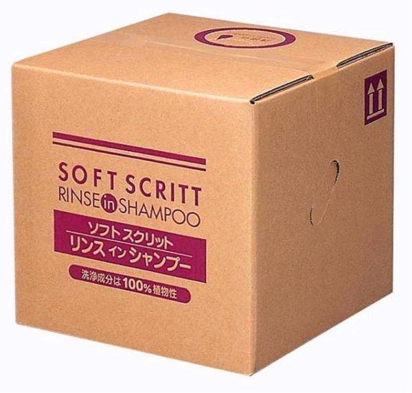 画像1: ソフトスクリット リンスインシャンプー18L (1)