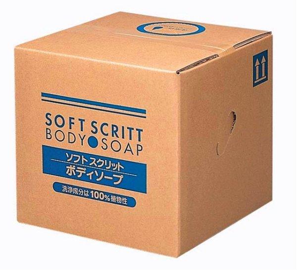 画像1: ソフトスクリット ボディソープ18L (1)
