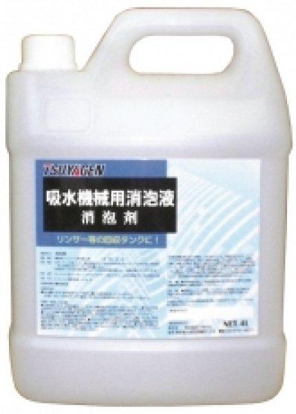 画像1: 消泡剤 4L (1)