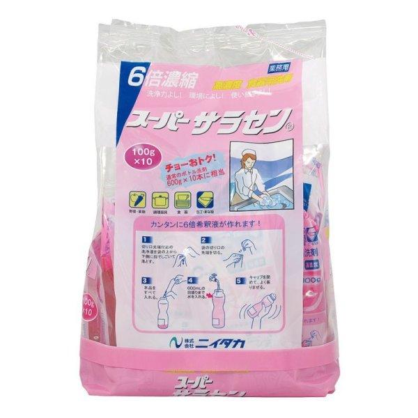 画像1: ニイタカ スーパーサラセン100gパウチ 10個入 4袋セット - 油汚れに強いコンパクト洗剤 (1)