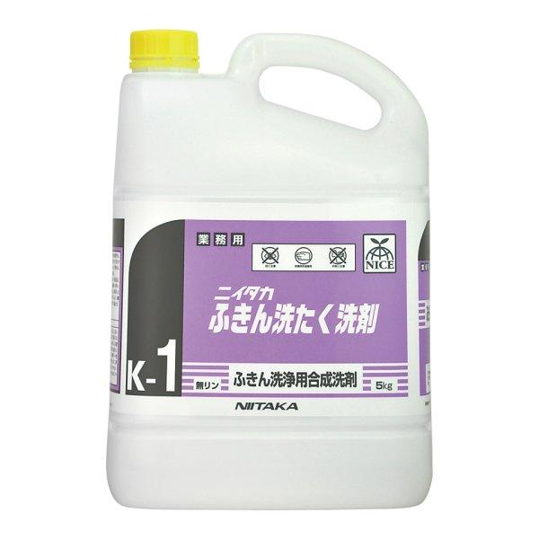 画像1: ニイタカ ニイタカふきん洗たく洗剤5kg 3本セット - ふきんの洗濯に最適 (1)