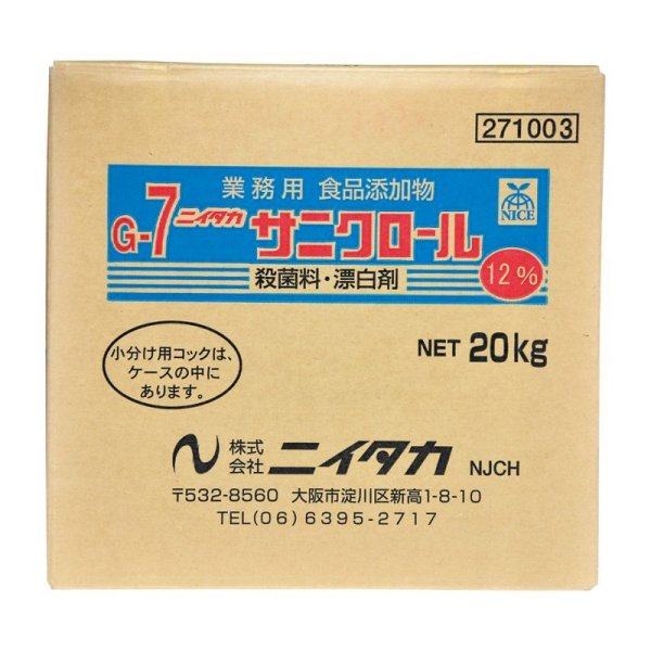 画像1: ニイタカ サニクロール12% - 有効塩素濃度12%(製造時) (1)