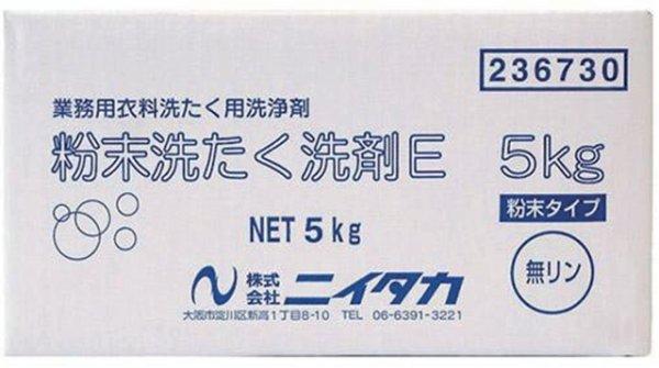 画像1: 粉末洗たく洗剤E 5kg (1)