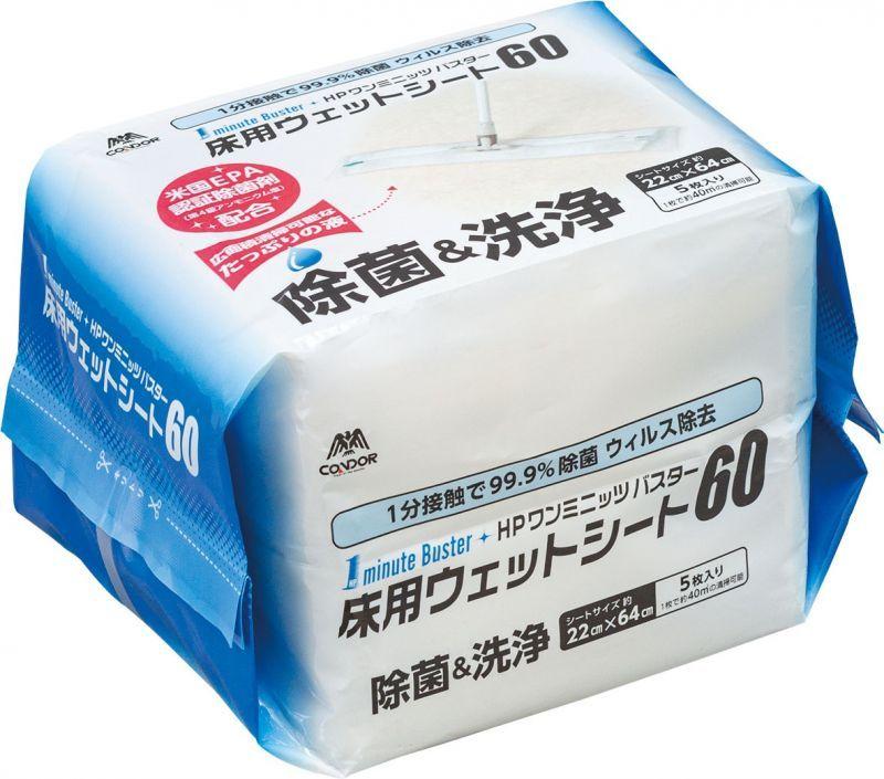 山崎産業 HP1ミニッツバスター床用ウエットシート60 20袋セット - 1分の接触で菌とウイルスを99.9%除去 (1)